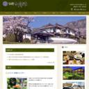 広島県 宮浜温泉-旅館かんざき-