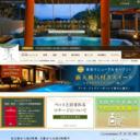 熊野古道 ホテル季の座