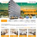 福岡市 アコードホテル