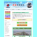 赤帽|引越し(千葉県千葉-船橋-習志野-八千代)西陣運送