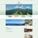 妙高高原 赤倉観光ホテル