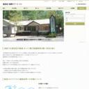浅間高原 嬬恋村の貸別荘なら浅間リゾート・イン