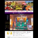 湯村温泉 朝野家 公式ホームページ