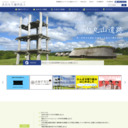 青森市観光情報サイト「あおもり案内名人」