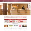 釧路市 ホテル アクシアイン釧路