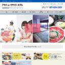琵琶湖畔 アヤハレークサイドホテル
