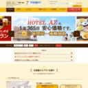 小城市 HOTEL AZ 佐賀小城店