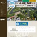 【公式サイト】函館 湯の川温泉 ホテル万惣