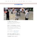 知夫里島観光協会