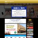 ホテルクラウンパレス甲府|オフィシャルホームページ