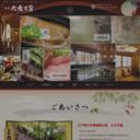赤湯温泉 旅館 大文字屋
