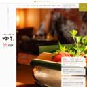 黒沢温泉 悠湯の郷 ゆさ 公式サイト