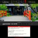 大阪の温泉旅館 天見温泉 南天苑