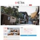 湘南江の島 御料理旅館 恵比壽屋