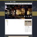 今治市 しまなみ海道 料理旅館 富士見園