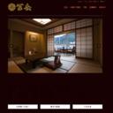 下呂温泉 冨岳(ふがく) 公式サイト