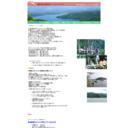 長野県 大型貸別荘フィッシャーマン野尻湖