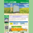 角田市 グリーンホテル角田