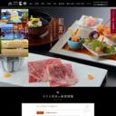 宝塚温泉 ホテル若水 オフィシャルサイト