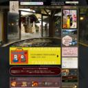 箱根湯本 温泉旅館 花紋 (かもん)