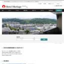 ホテル・ヘリテイジ飯能sta.
