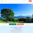 ホテルグリーンピア南阿蘇 公式ホームページ