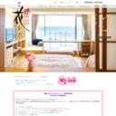 西浦温泉 女性限定温泉旅館 姫宿 花かざし