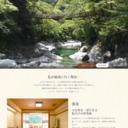 徳島県 祖谷渓温泉ホテル秘境の湯