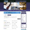 会津若松 ホテル 大阪屋 ホームページ