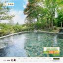 つなぎ温泉 湯守 ホテル大観 公式ホームページ