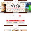 ホテルウィングインターナショナル 公式サイト