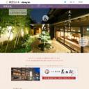 【公式】京都 嵐山温泉 花伝抄 (かでんしょう)