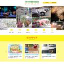 茨木市観光協会