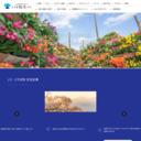 富山県観光公式サイト|とやま観光ナビ
