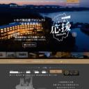 三陸海岸 浄土ヶ浜パークホテル(公式サイト)