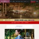 ホテル京都エミナース 公式ウェブサイト