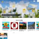 鹿児島県観光サイト/本物。の旅かごしま
