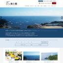 足摺岬 ホテル海上館 【公式サイト】