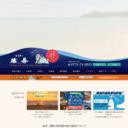夕日ヶ浦温泉 旅館 海舟 公式サイト