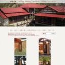 蔵王 温泉宿 鎌倉温泉