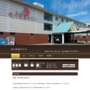 佐賀 国民宿舎 虹の松原ホテル