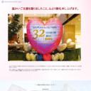 京王プラザホテル 多摩