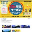 甲賀市観光協会