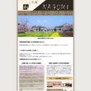 茂木町 こころ宿 NAGOMI