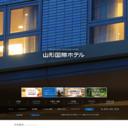 山形国際ホテル|Yamagata Kokusai Hotel