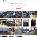 九十九里・蓮沼海浜公園 貸別荘 倉ちゃんの家