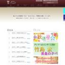 五泉市 ガーデンホテルマリエール 公式サイト