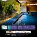 四万十町 ホテル松葉川温泉