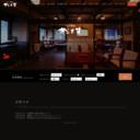 奥飛騨温泉郷 部屋食の旅館 「鄙の館 松乃井」