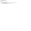 長崎市 民宿 女神大橋 ホームページ